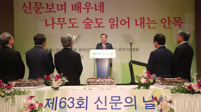 President Moon Jae-in gives a speech at the event marking the country`s newspaper day on Thursday. Yonhap