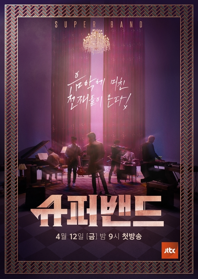 "Poster for ""Super Band"" (JTBC)"