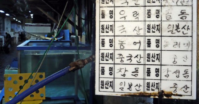 A board shows origins of seafood at a seafood market in Seoul. (Yonhap)