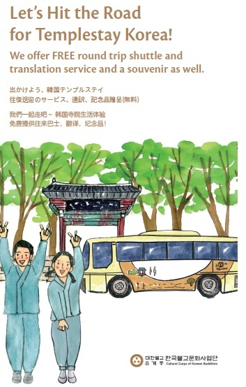 Poster image for Templestay bus tour programs (Korean Buddhist Cultural Foundation)
