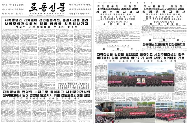 A Korean Central TV screen capture shows pages 1 and 2 of Rodong Sinmun published on Friday, reporting on a regional conference held in Wonsan, Kangwon Province, the previous day. (Yonhap)