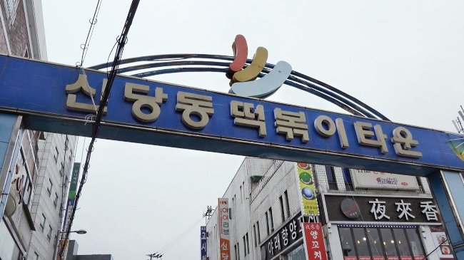 Sindang-dong Tteokbokki Town (Lee So-jung / The Korea Herald)