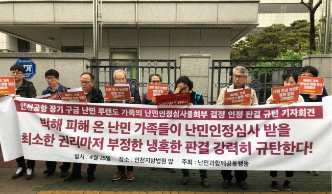 Refugee rights activists condemn the court's ruling that ruled against the Angolan family at a press conference in front of Incheon District Court, Thursday. (Ock Hyun-ju/The Korea Herald)