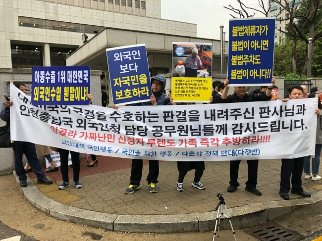 Anti-refugee activists welcome the court's ruling that ruled against the Angolan family at a press conference in front of Incheon District Court, Thursday. (Ock Hyun-ju/The Korea Herald)
