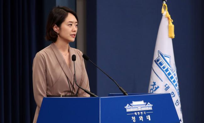 Cheong Wa Dae spokesman Ko Min-jung. Yonhap