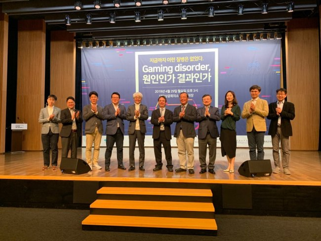 Researchers pose on stage at a forum on gaming disorder in Seoul on Monday. (Kim Arin/The Korea Herald)
