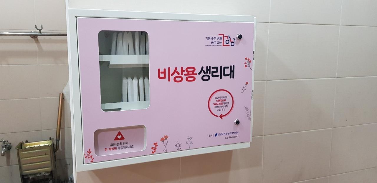 A sanitary napkin dispenser installed at Chungdam High School in Gangnam-gu, Seoul (Gangnam district office)