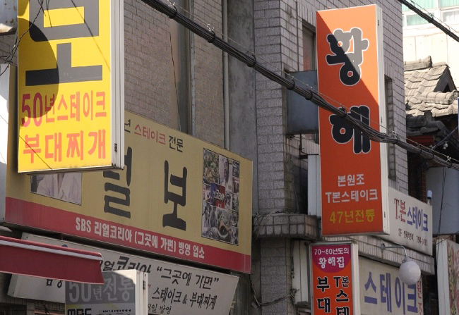 Restaurants serving budaejjigae and steaks near Sookmyung Women's University Station (Lee So-jung/ The Korea Herald)
