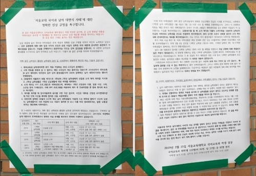 Poster protesting for investigation into the sexual harassment case hangs on a noticeboard at the Seoul National University of Education campus (Yonhap)