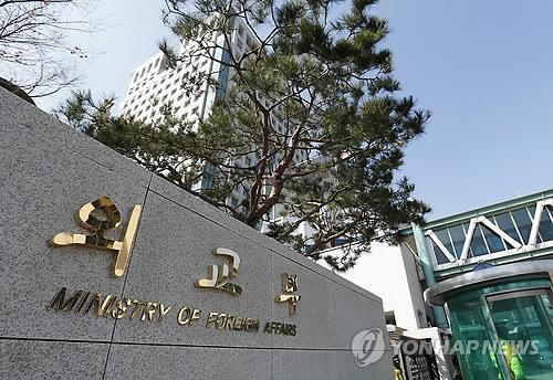 The Foreign Ministry office in Seoul (Yonhap)