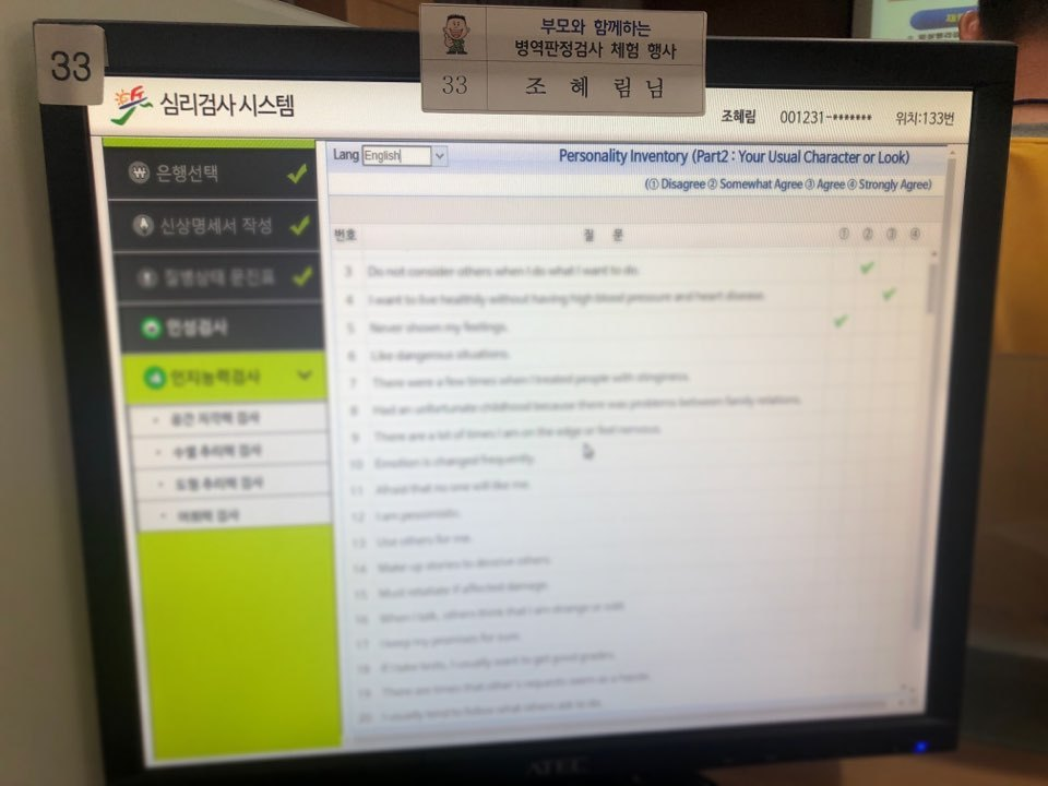 The personality test is also provided in English for those who are not fluent in Korean. (Jo He-rim/The Korea Herald.)