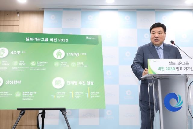 Celltrion Chairman Seo Jung-jin speaks at a press conference in Incheon City Hall on Thursday. (Yonhap)