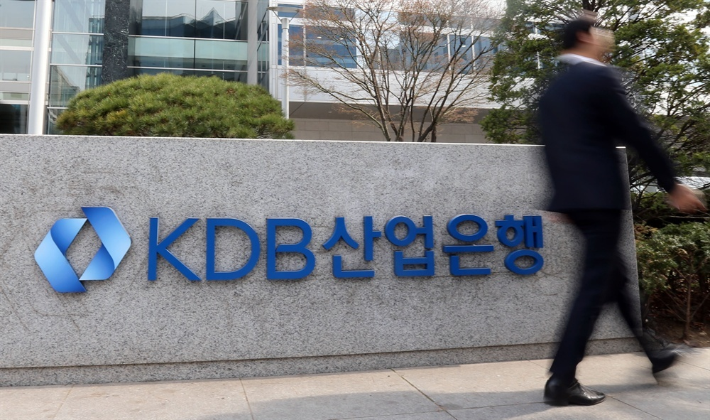 The Korea Development Bank's headquarters in Yeouido, western Seoul (Yonhap)