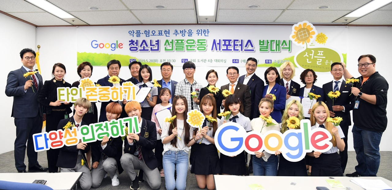 John Lee, country manager of Google Korea (sixth from right, second row), Min Byoung-chul, chairman of Sunfull Foundation (seventh from right, second row), and lawmakers pose with students after signing to support the Sunfull campaign pledge in Seoul on Tuesday. (Sunfull Foundation)