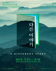 Poster image for the 16th Music in PyeongChang (MPyC)