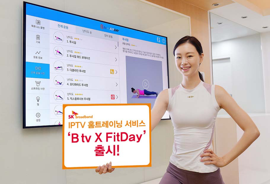 """B tv provides """"B tv x FitDay"""" program with exercise videos. (SK Broadband)"""