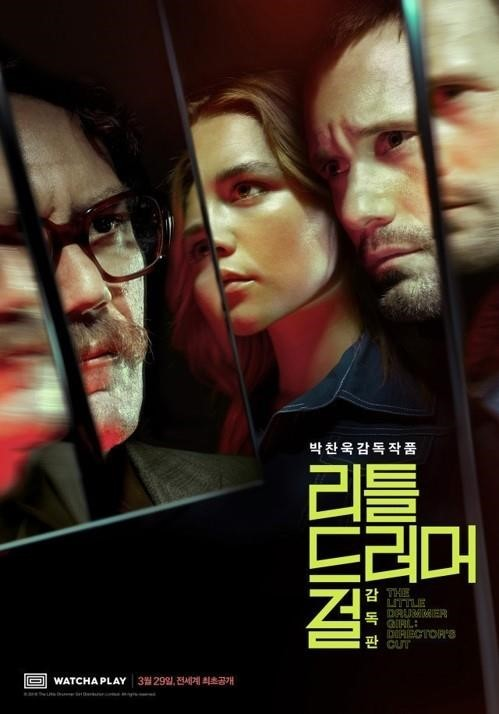 "Poster for the Busan screening of ""The Little Drummer Girl"" (Busan Cinema Center)"