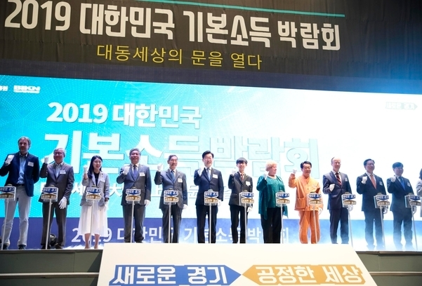 Participants, including Gyeonggi Gov. Lee Jae-myung, pose for a photo at the 2019 Basic Income Exhibition that ran from April 29-30. (Gyeonggi Provincial Government)