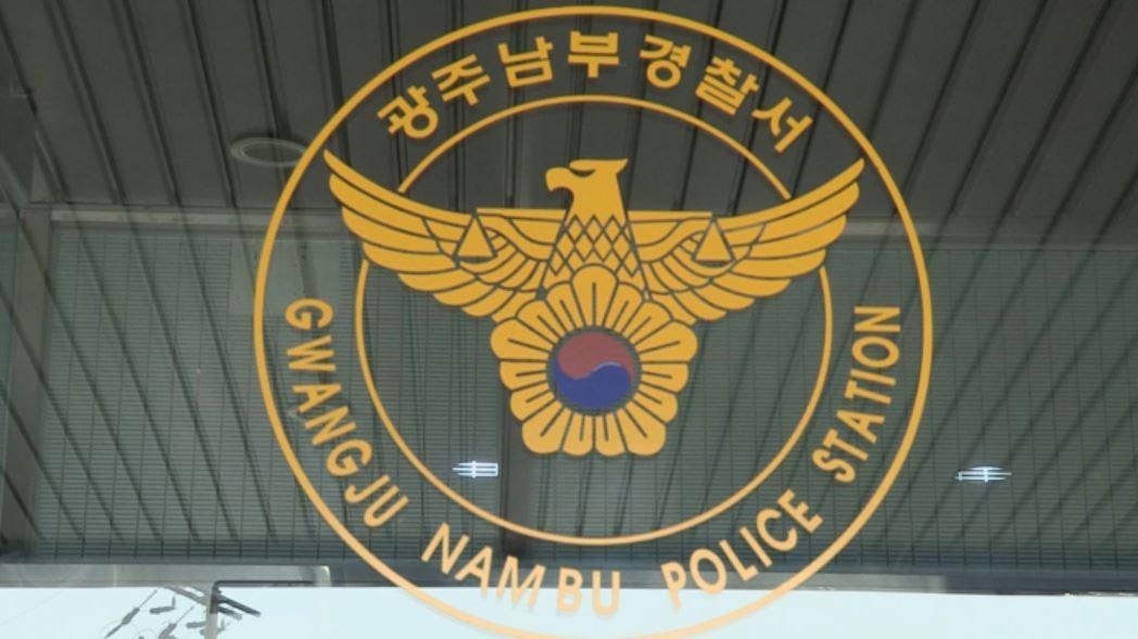 Gwangju Nambu Police Station (Yonhap)