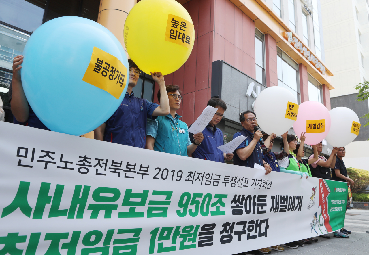 Members of the Korean Confederation of Trade Unions' North Jeolla Province division hold a press conference in front of the Jeonju Chamber of Commerce on Wednesday. (Yonhap)