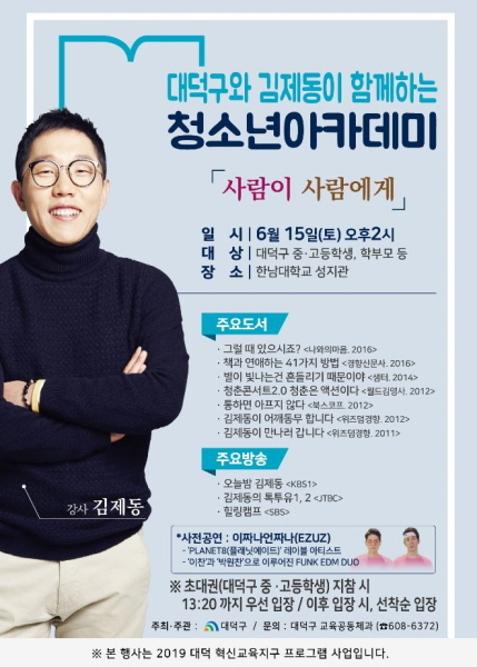 Poster image of Kim Je-dong's talk show (Daedeok-gu Office website)