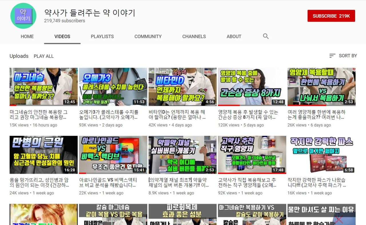 The Pharmaceutical Stories From Pharmacist channel has over 219,000 subscribers on YouTube. (Screengrab from YouTube)