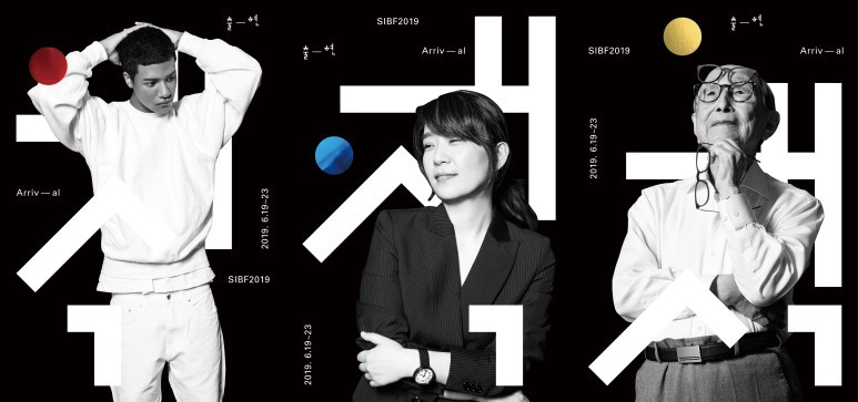 A poster for Seoul International Book Fair 2019 features (from left) model Han Hyun-min, novelist Han Kang and Yonsei University honorary professor Kim Hyung-seok. (Korean Publishers Association)