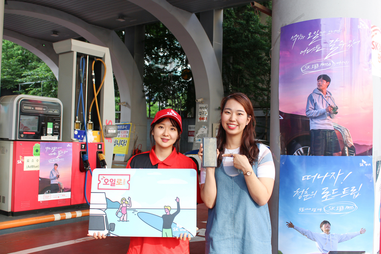 Models promote SK Oilro Pass event (SK Energy)