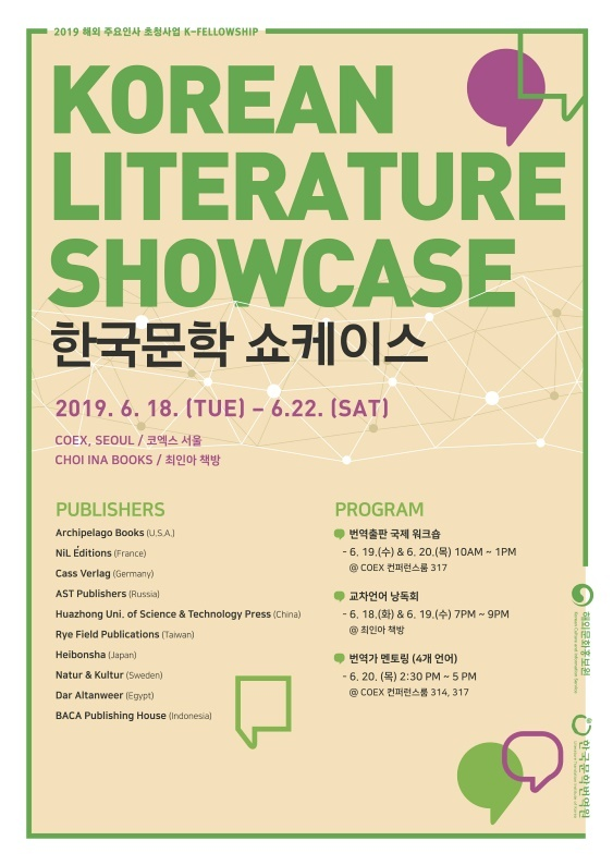Poster image for Korean Literature Showcase (Korean Culture and Information Service)