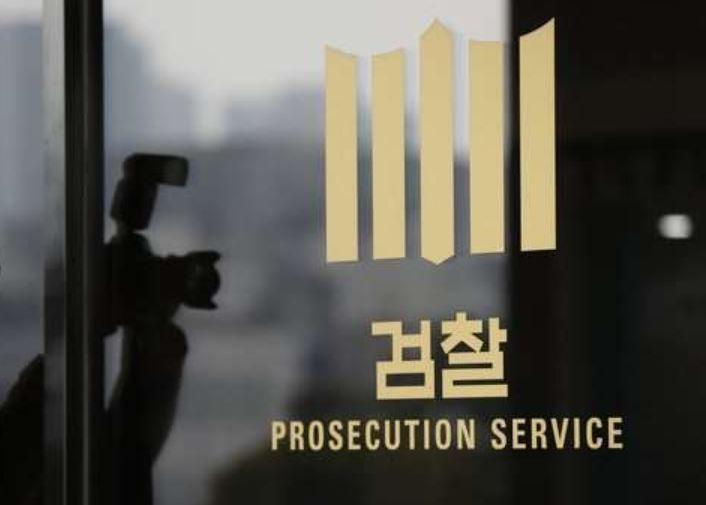 Seoul Central District Prosecutors` Office in Seocho-gu, Seoul (Yonhap)