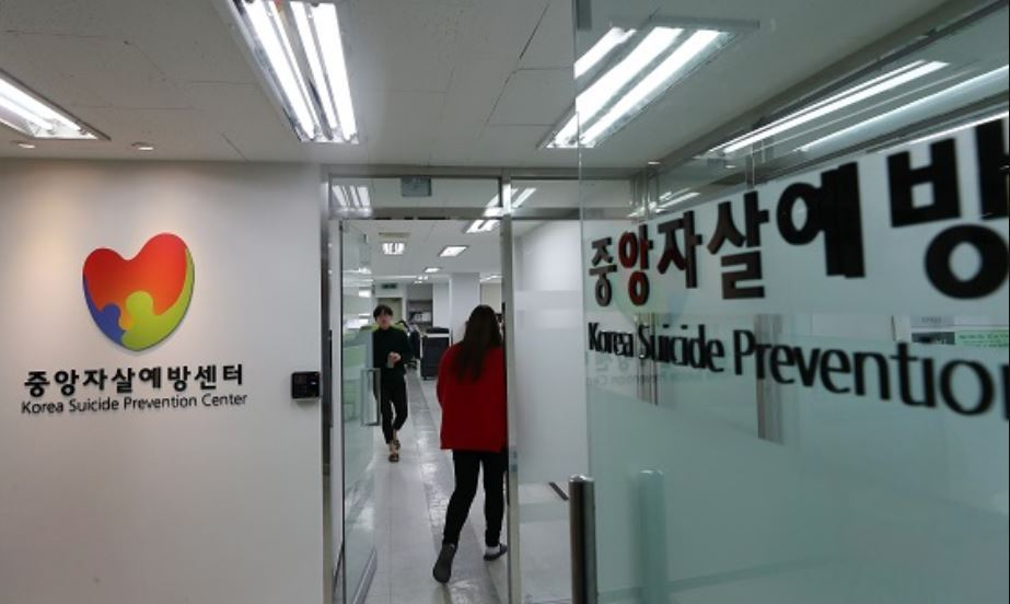 Korea Suicide Prevention Center in Jung-gu, central Seoul (Yonhap)