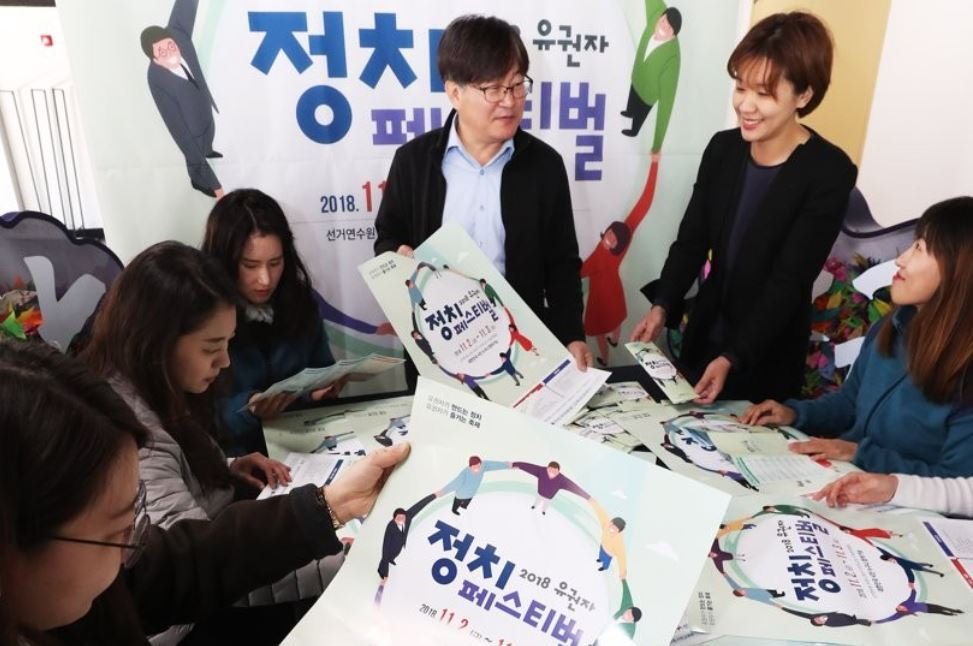 Representatives of the Korean Civic Education Institute for Democracy, part of the National Election Commission, inspect posters for a festival to promoting active voter participation in politics. The festival took place at the institute's headquarters in Seodun-dong, Suwon, Gyeonggi Province, Nov. 2-3, 2018. (Yonhap)