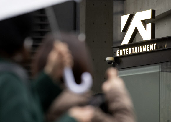 YG Entertainment headquarters in Mapo-gu, Seoul (Yonhap)