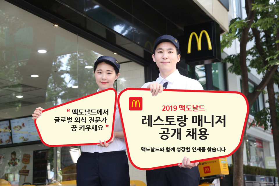 McDonalds's Korea employees promote the recruitment of administrative managers at a McDonald's restaurant in downtown Seoul on Monday. (McDonald's Korea)