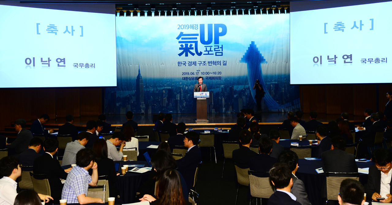 Prime Minister Lee Nak-yeon gives welcoming remark at the 2019 Herald Business 氣 UP Forum on Monday. (Park Hae-mook/The Korea Herald)