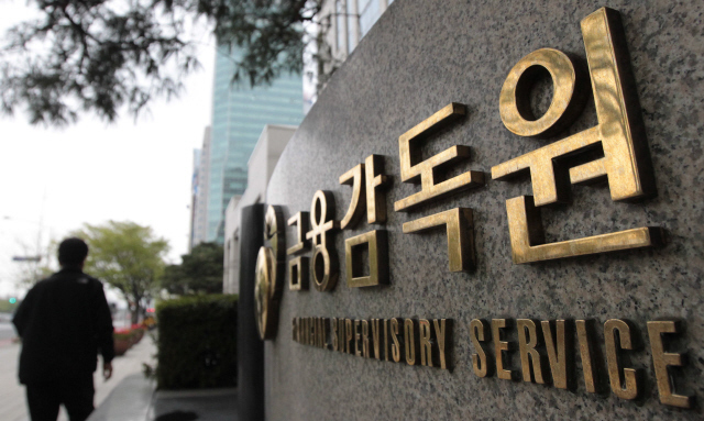 FSS headquarters in Yeouido, western Seoul. (Yonhap)
