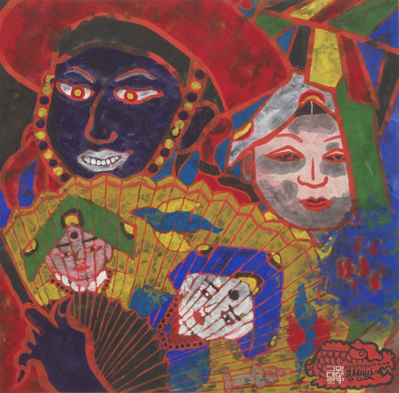 "Park Saeng-kwang's 1981 painting ""Shamanism"" (Daegu Art Museum)"