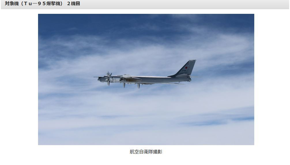 A Russian warplanes that violated Japan's air defense zone on Thursday captured by Japan Air Self-Defense Force on Thursday. (Yonhap)
