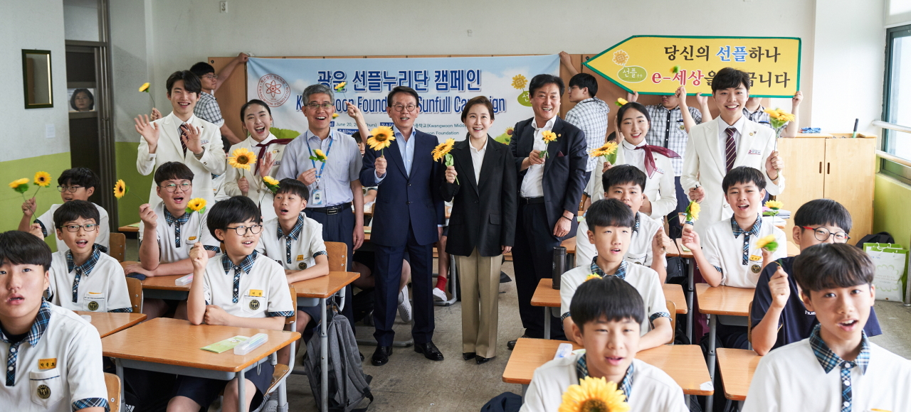 From fourth from left: Chairman of Sunfull Foundation Min Byoung-chul, Chair of Kwangwoon Foundation Cho Sun-young and President of Sunfull National Teachers Committee Lee Sang-jong pose with students of Kwangwoon Middle School in Seoul on Thursday. (Sunfull Foundation)