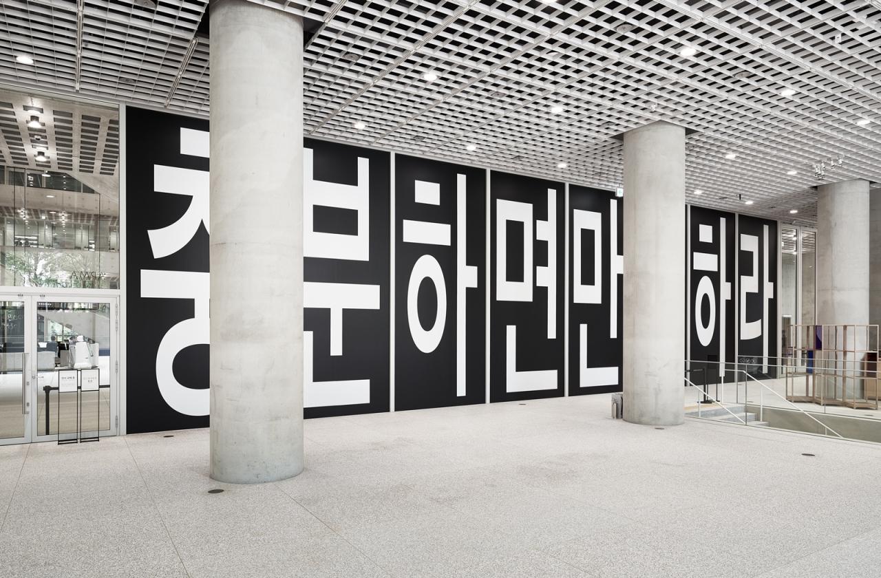 """Korean version of Barbara Kruger's new work """"Untitled (Plenty Should be Enough)"""" (APMA)"""