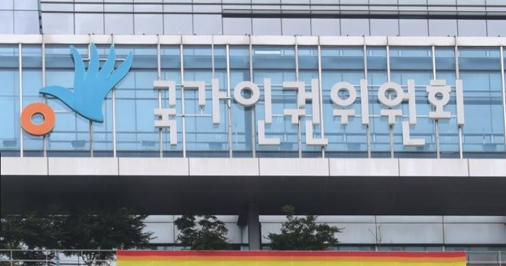 National Human Rights Commission of Korea (Yonhap)