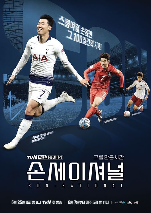 "Poster for ""Sonsational: The Making of Son Heung-min"" (CJ ENM)"