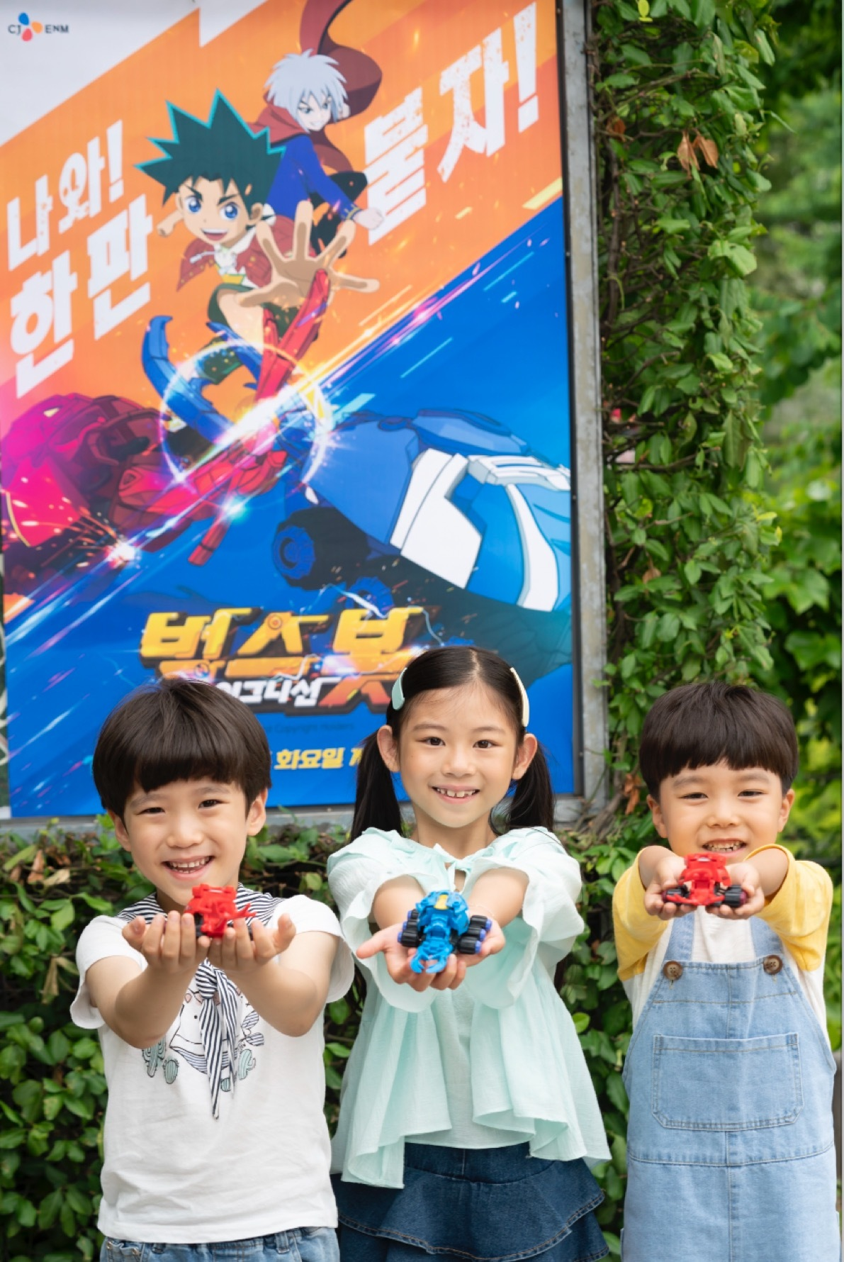 "Children pose with toys modelled after characters from the upcoming Tooniverse anime series ""Bugsbot Ignition"" in this handout photo. (CJ ENM)"