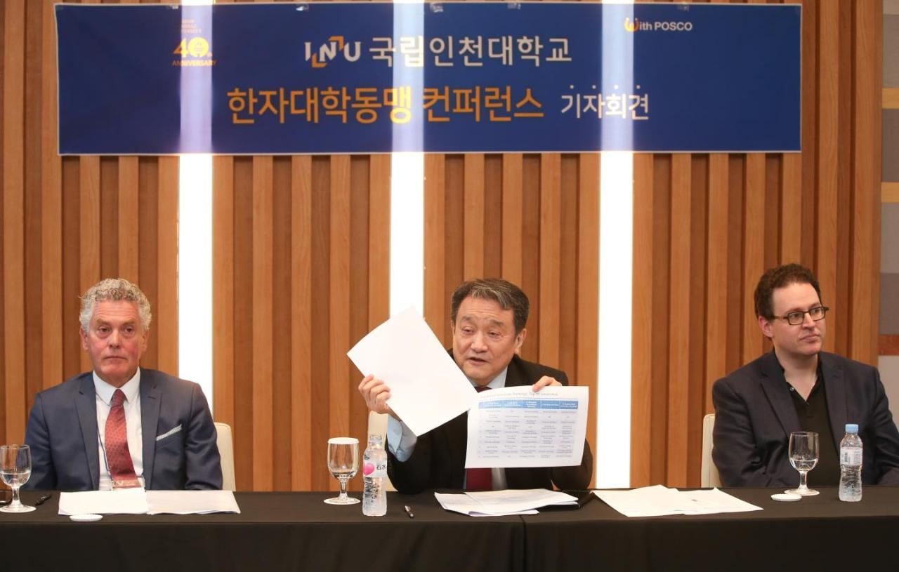 Cho Dong-sung (center), president of Incheon National University, Ben Nelson (right), founder and CEO of Minerva Schools, and Henk Pijlman, president of Hanze University of Applied Sciences, hold a press conference at Incheon National University's campus in Songdo, Incheon, Wednesday. (Incheon National University)