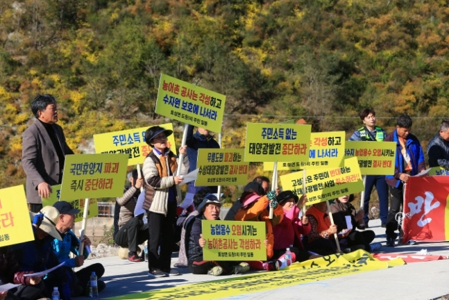 Local residents protest the state-run Korea Rural Community Corporation's floating solar power plants at a reservoir in Toseong-myeon, Gangwon Province on November, 22, 2018. (Yonhap)