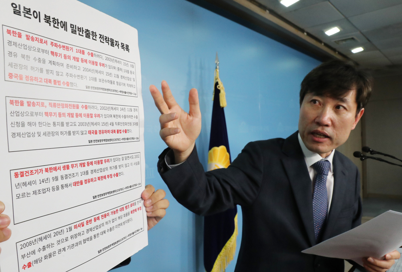 Lawmaker Ha Tae-keung of the minor opposition Bareunmirae Party holds a press conference at the National Assembly on Thursday morning. (Yonhap)