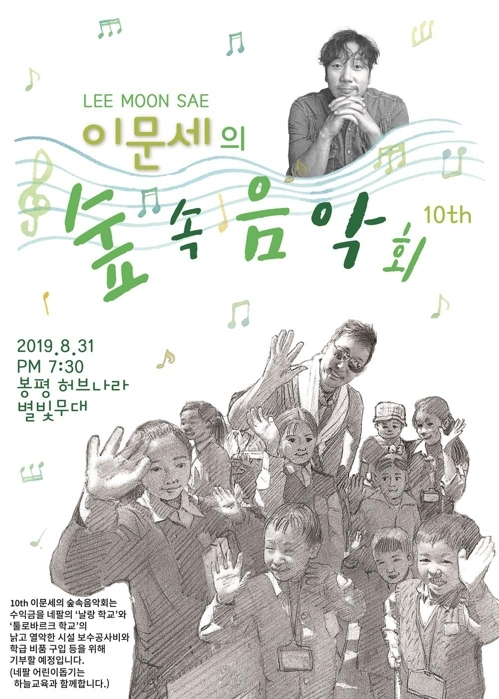 A poster for Lee Moon-sae's upcoming outdoor concert in Pyeongchang, Gangwon Province. (KMOONfnd)