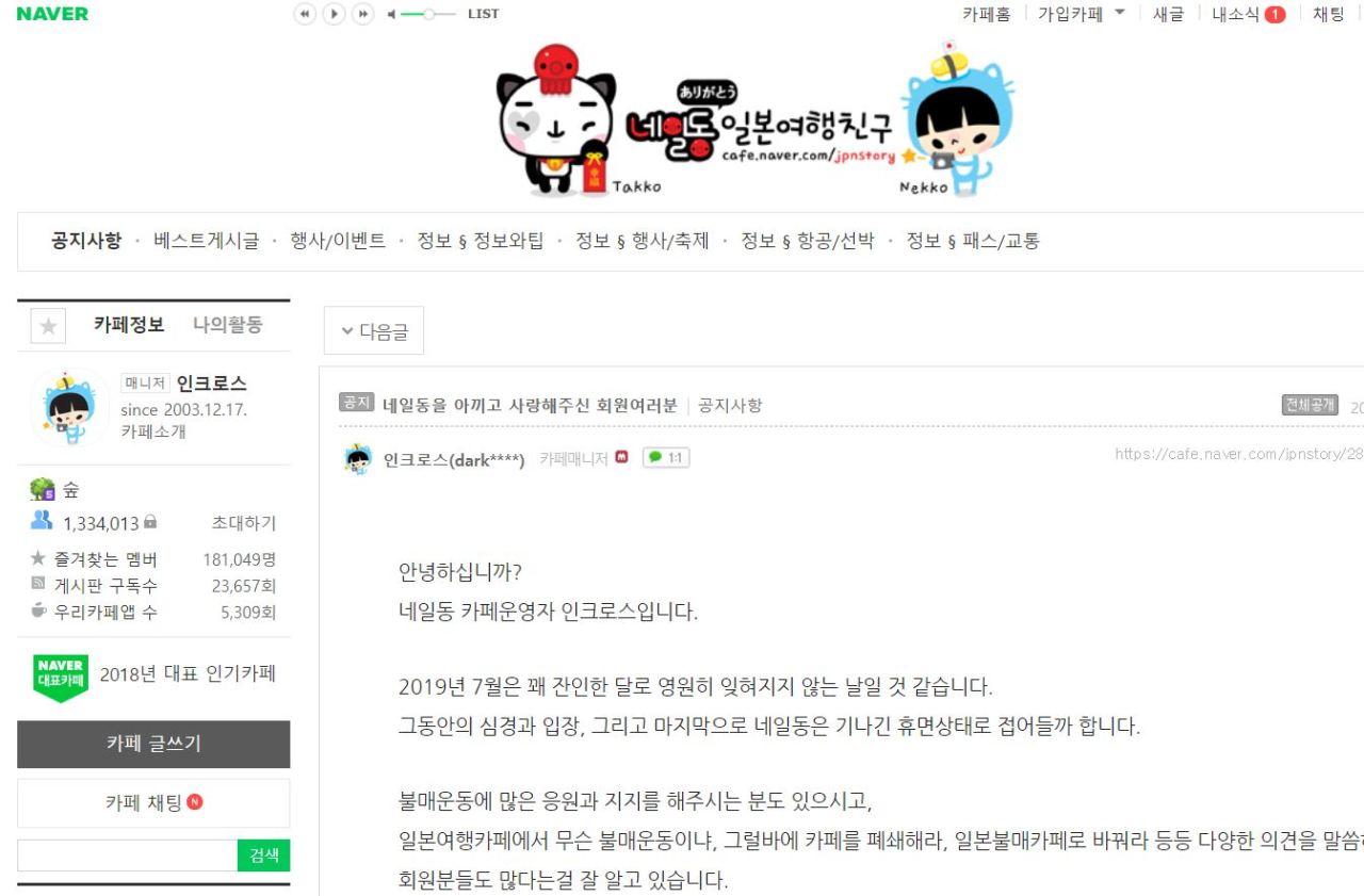 (Screen capture of Naver`s Japan Travel Friend)