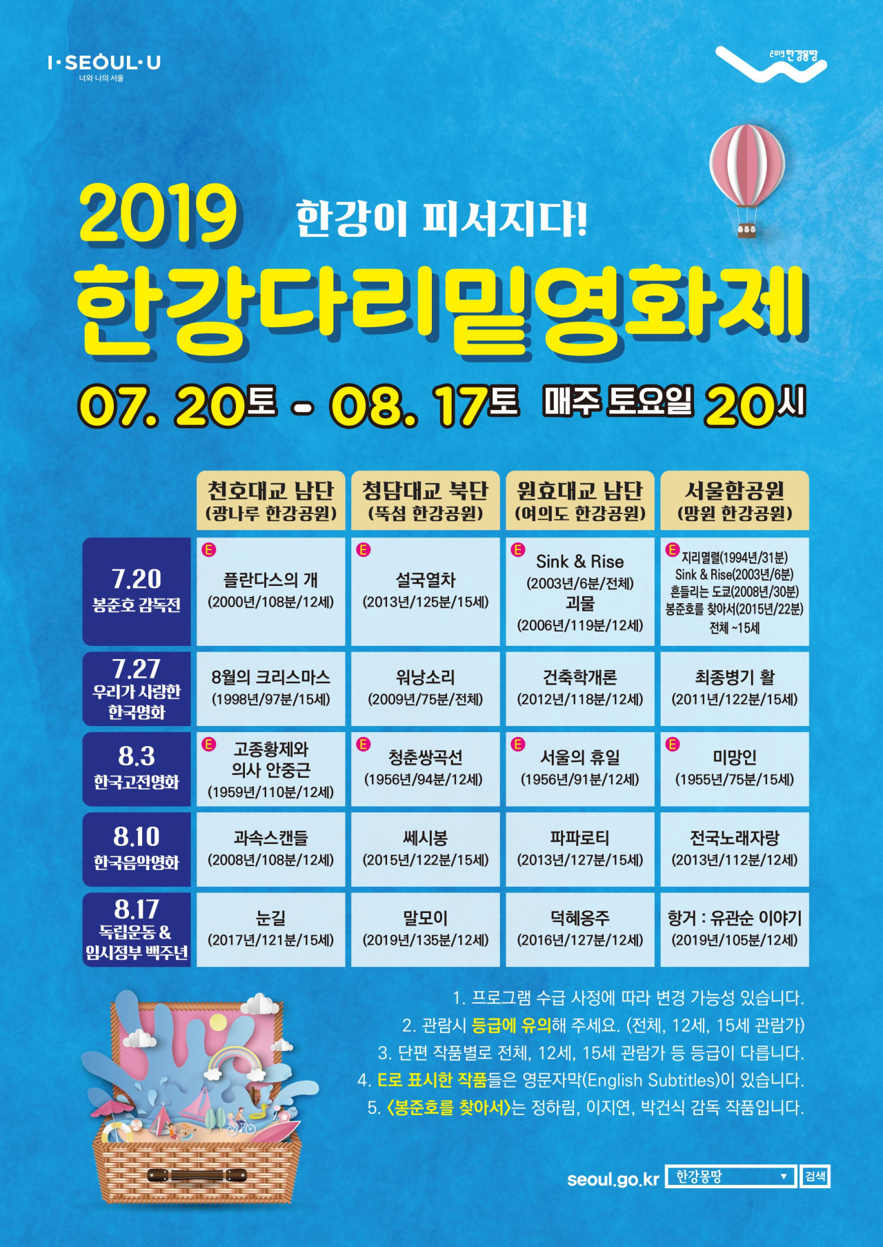 2019 Han River Under the Bridge Film Festival's program (Seoul Metropolitan Government)