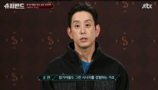 Joe Hahn (JTBC)